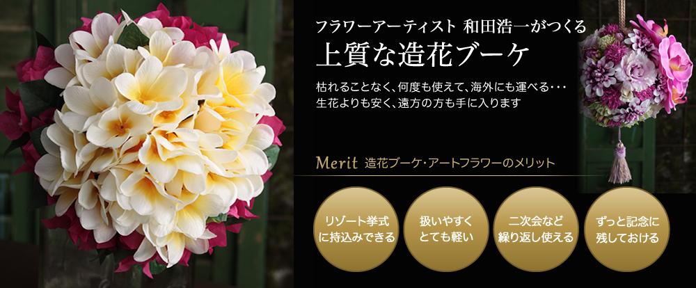 フラワーアーティスト和田浩一がつくる上質な造花ブーケの通販