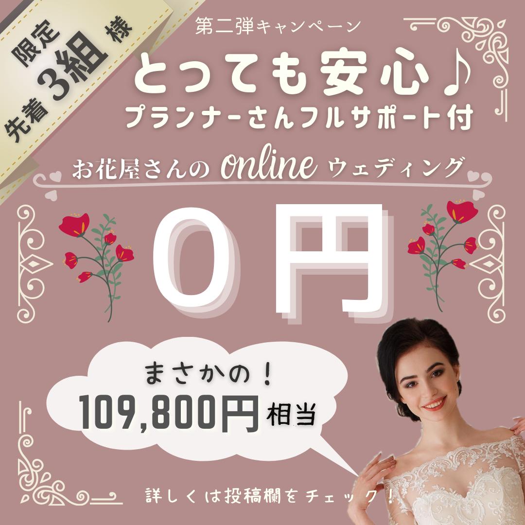 結婚報告会無料キャンペーン詳細