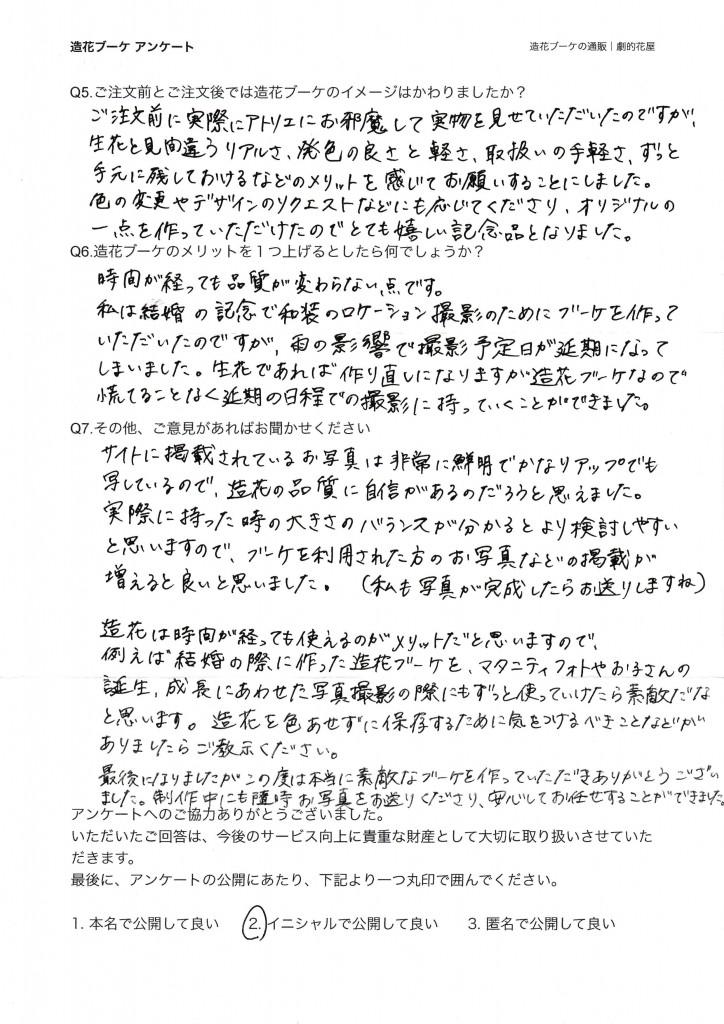 造花ブーケアンケート|中島愛子様-(1)-2