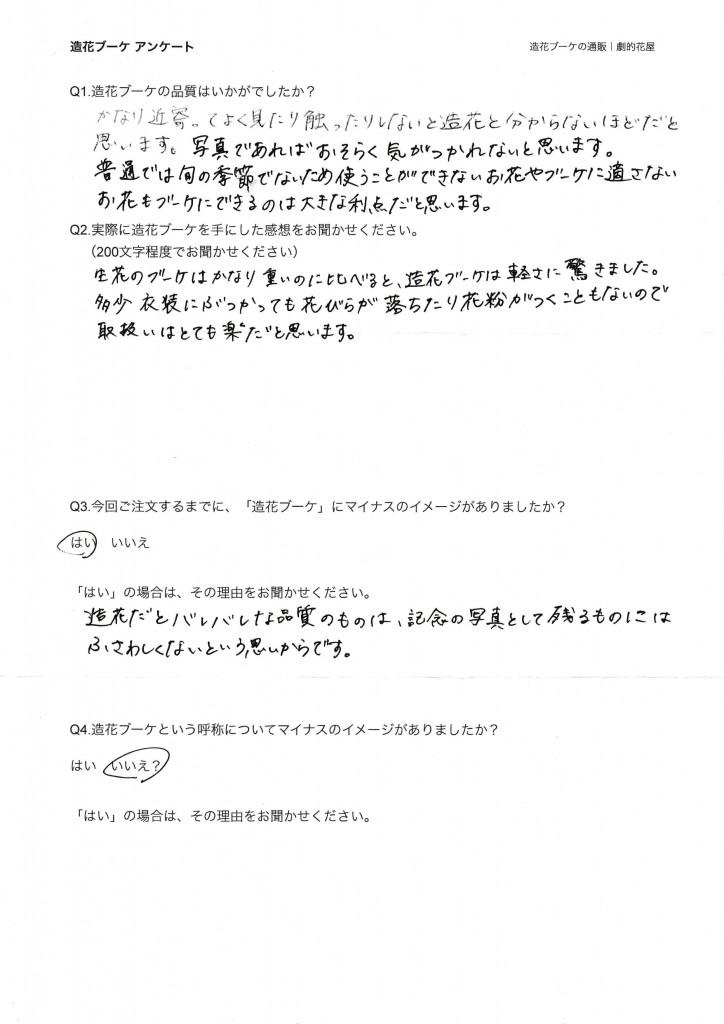 造花ブーケアンケート|中島愛子様-(1)-1