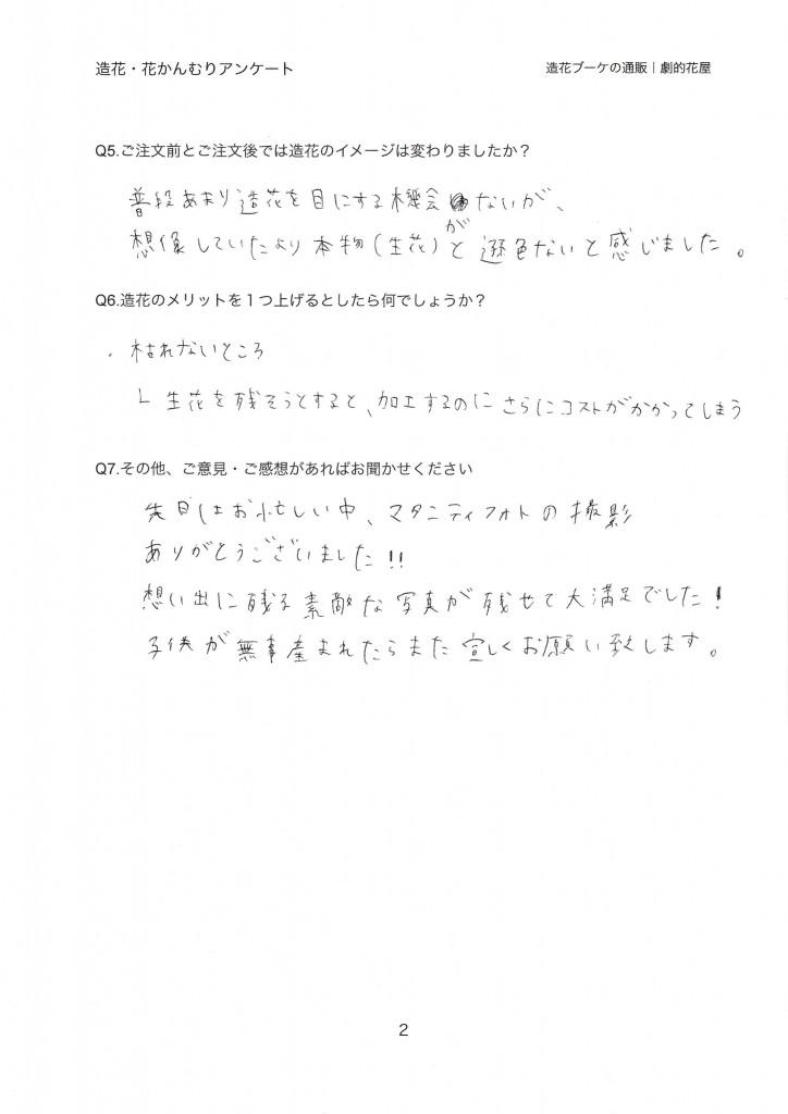 造花ブーケアンケート|鈴木様
