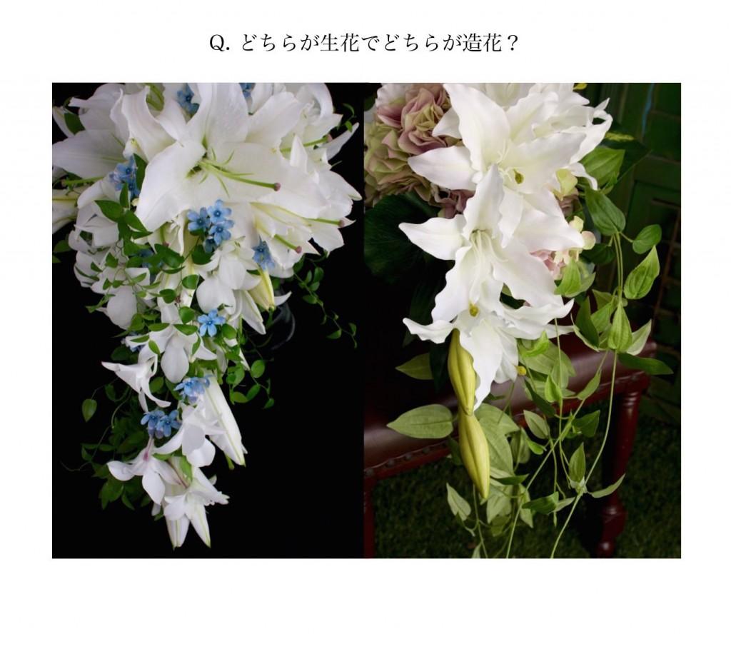 造花と生花の比較|ユリのブーケ
