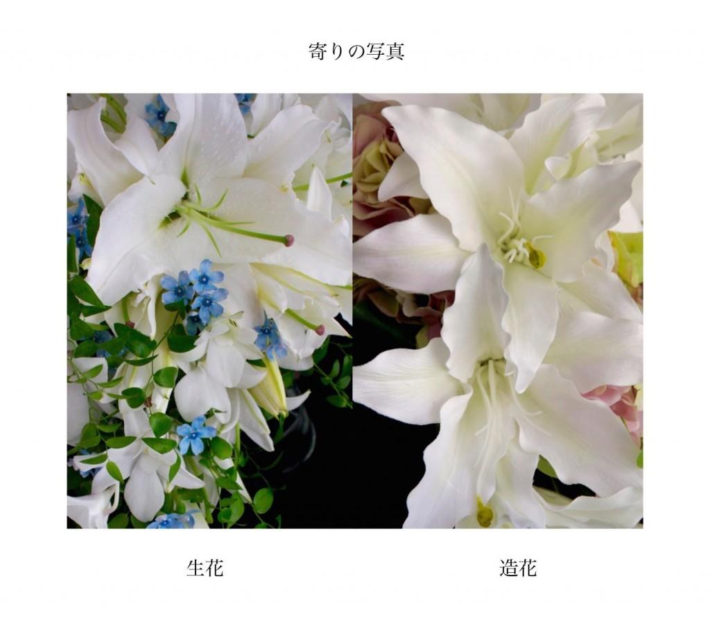 生花と造花の比較|ユリのブーケ