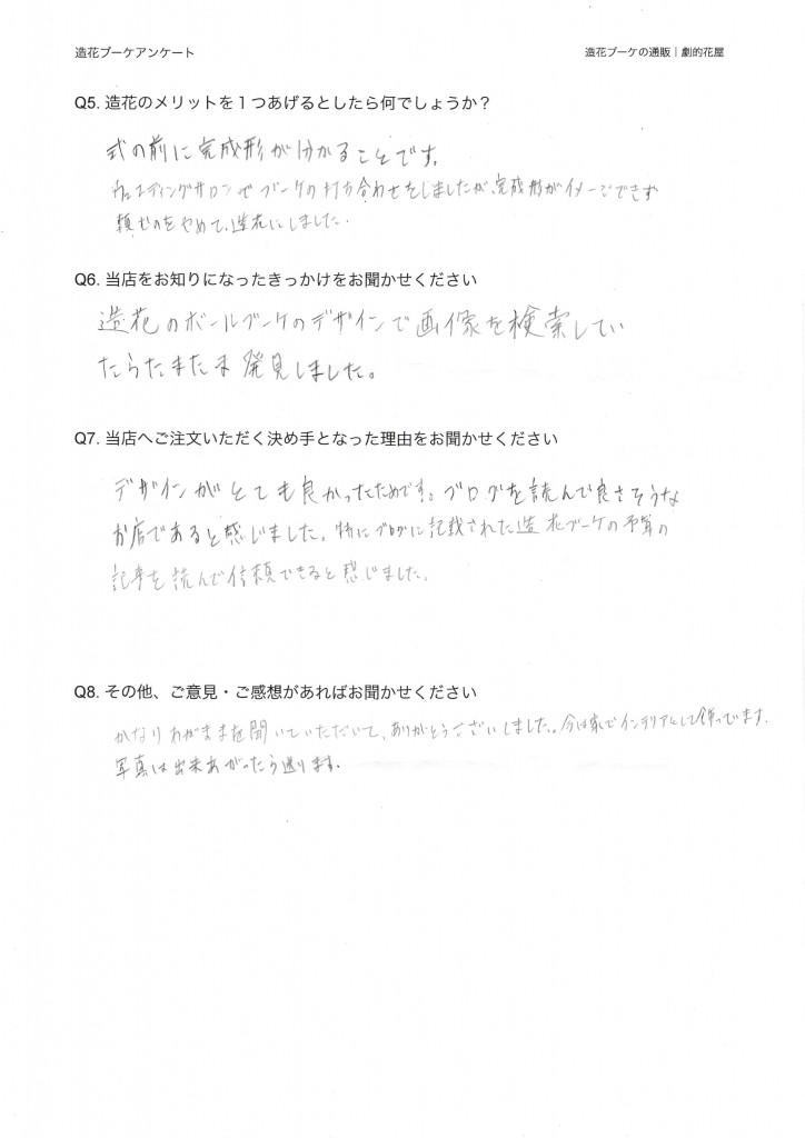 造花ブーケのアンケート02