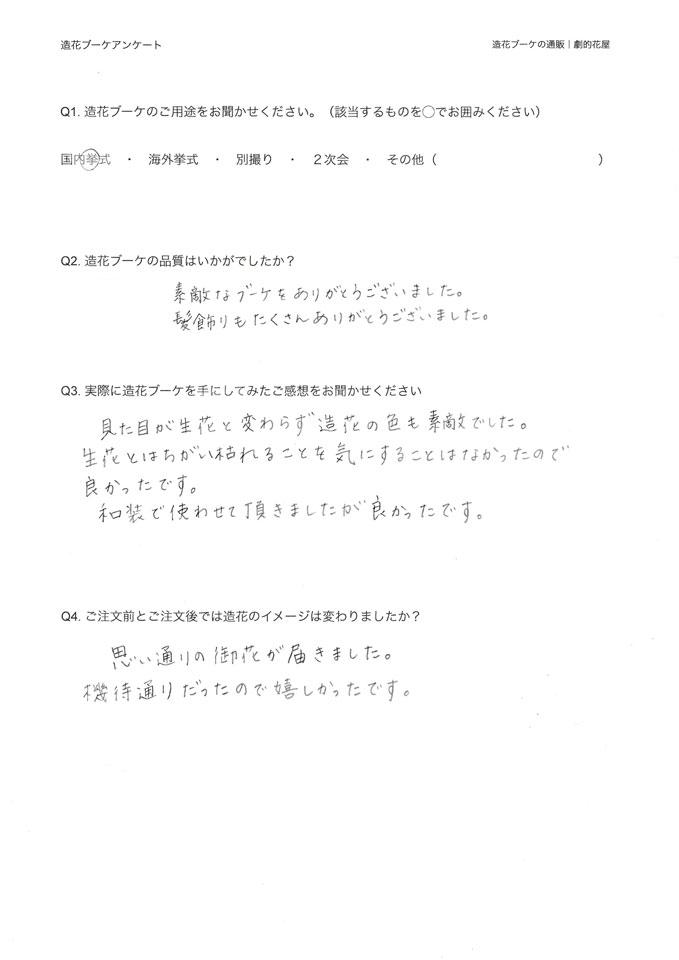 造花ブーケアンケート|bc-2015-0912-01-1