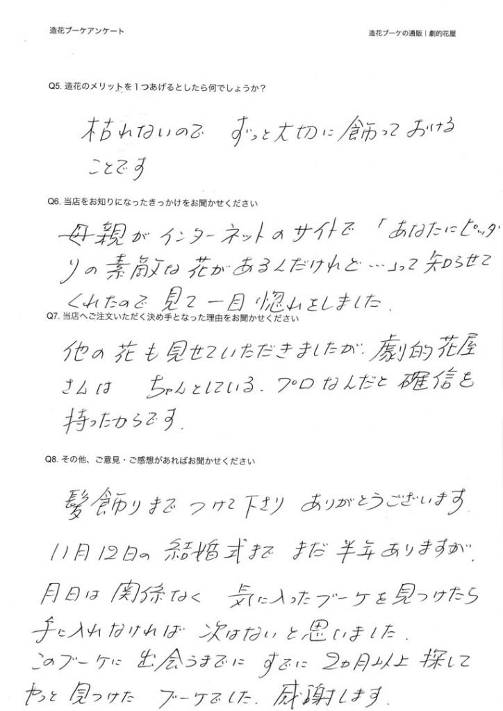 造花ブーケ-アンケート|bc-2015-0501-01-2