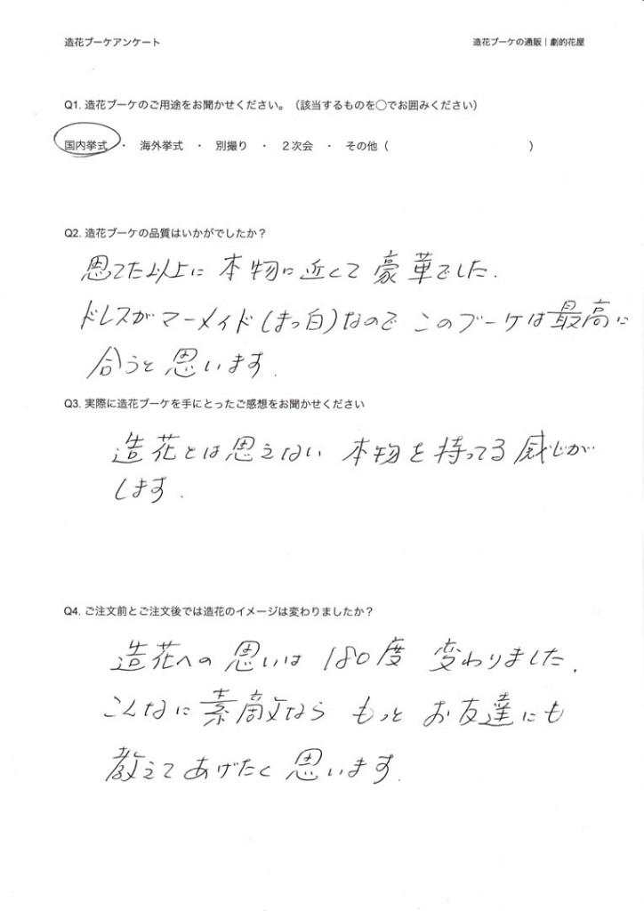 造花ブーケ-アンケート|bc-2015-0501-01-1