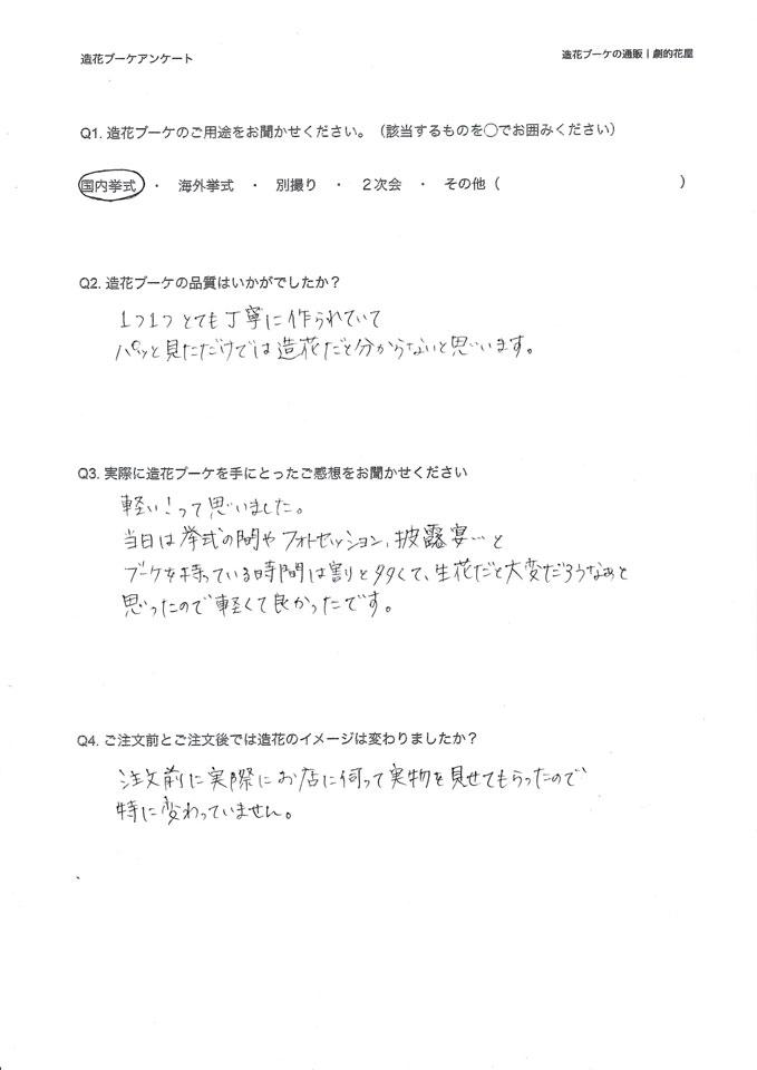 造花ブーケアンケート|br-2016-0404-(1)-1
