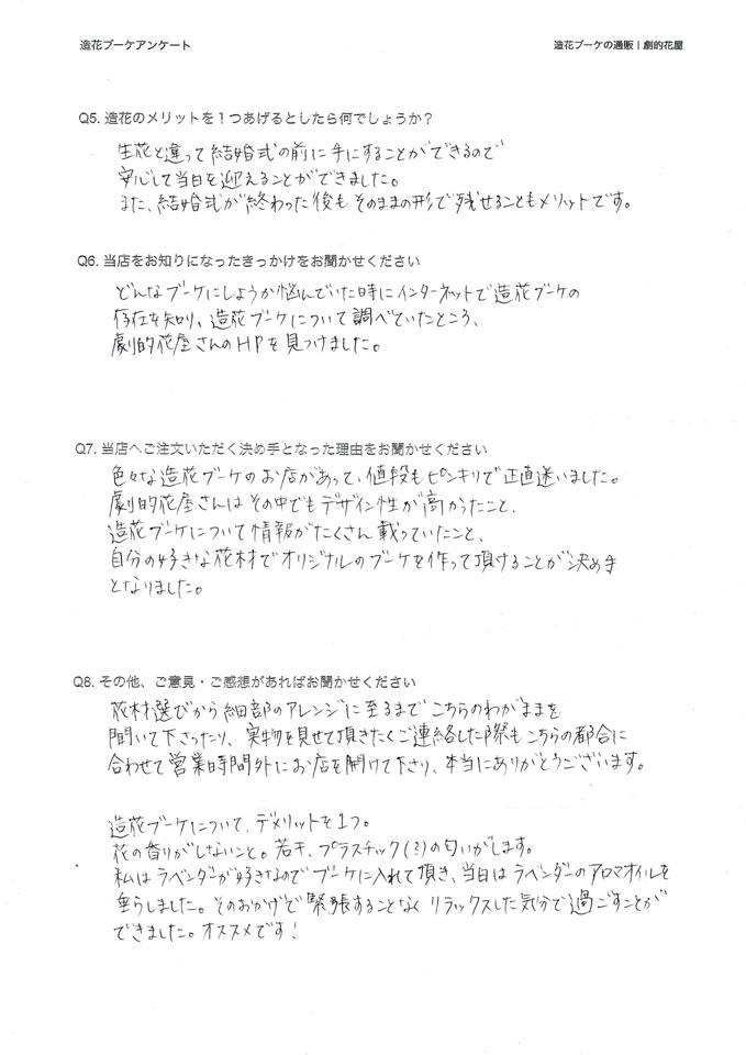 造花ブーケアンケート|br-2016-0404-(1)-2