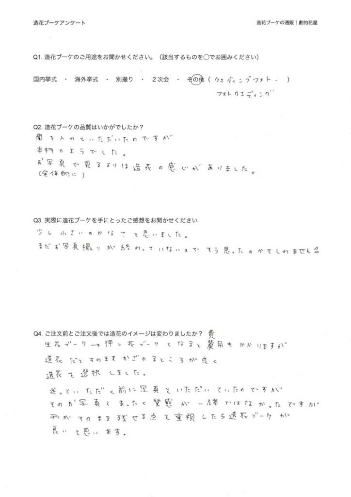 造花ブーケ-アンケート|bb-2016-0515-1