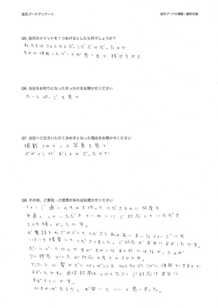 造花ブーケ-アンケート|bb-2016-0515-2