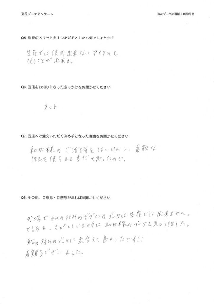 造花ブーケ-アンケート|br-2015-0701-01-2