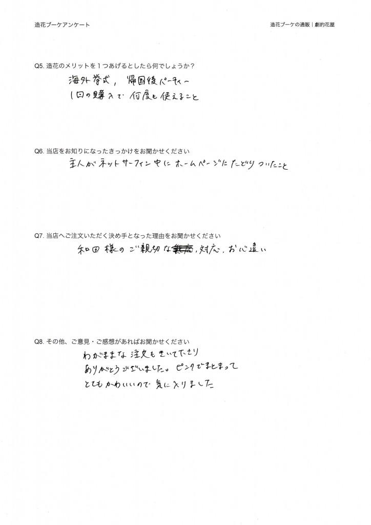 造花ブーケアンケート|set-2016-0524-2