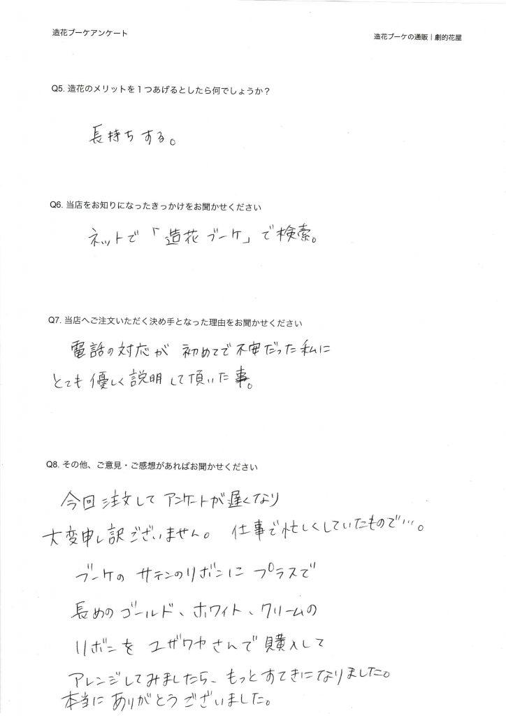 造花ブーケアンケート|br-2015-0912-04-2