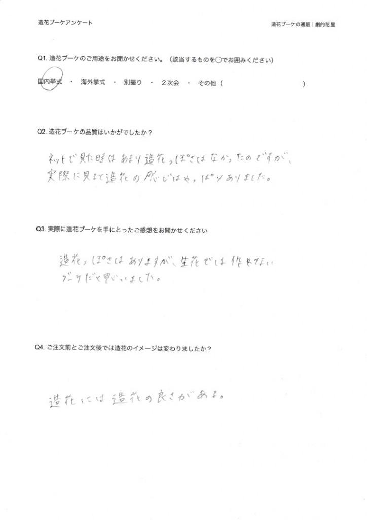 造花ブーケ-アンケート|br-2015-0701-01-1