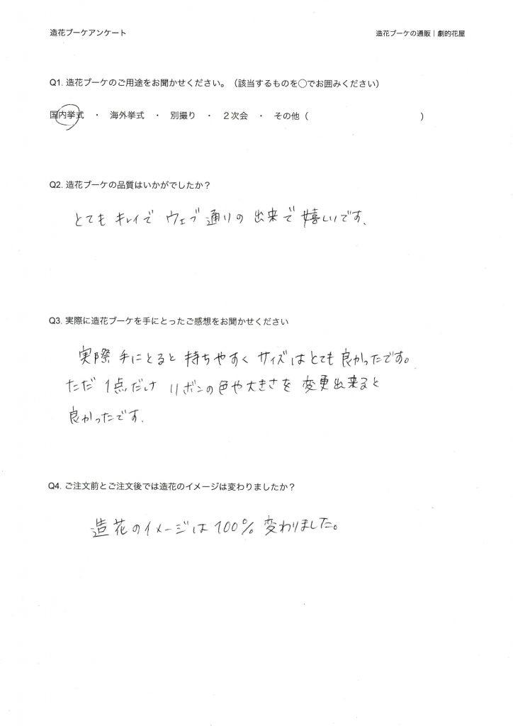 造花ブーケアンケート|br-2015-0912-04-1
