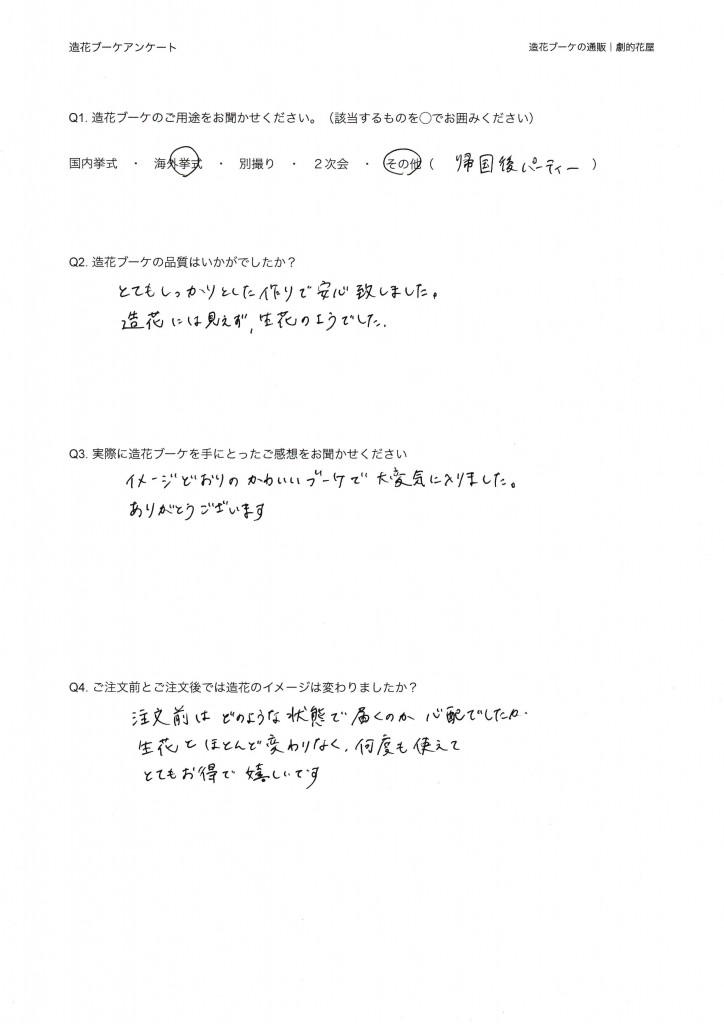 造花ブーケアンケート|set-2016-0524-1