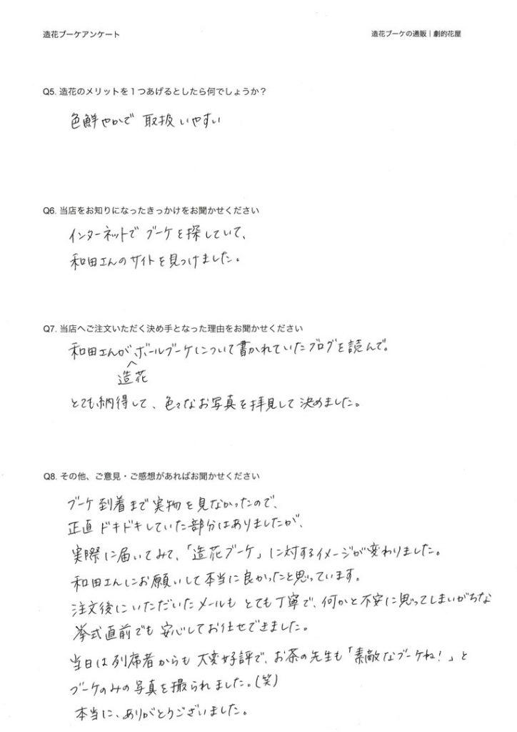 造花ブーケアンケート|bb-2015-0501-01-2