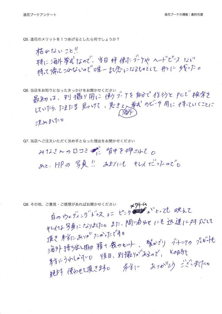 造花ブーケアンケート|br-2015-0701-03-2