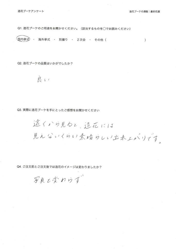 造花ブーケアンケート|br-2015-0912-05-1