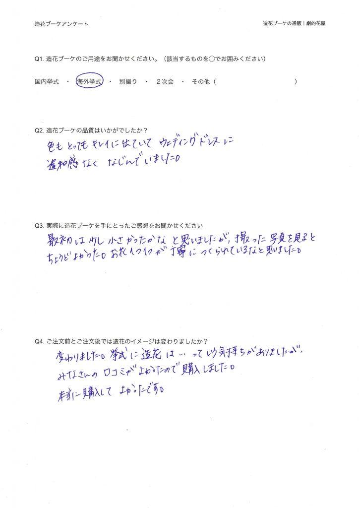 造花ブーケアンケート|br-2015-0701-03-1 のコピー