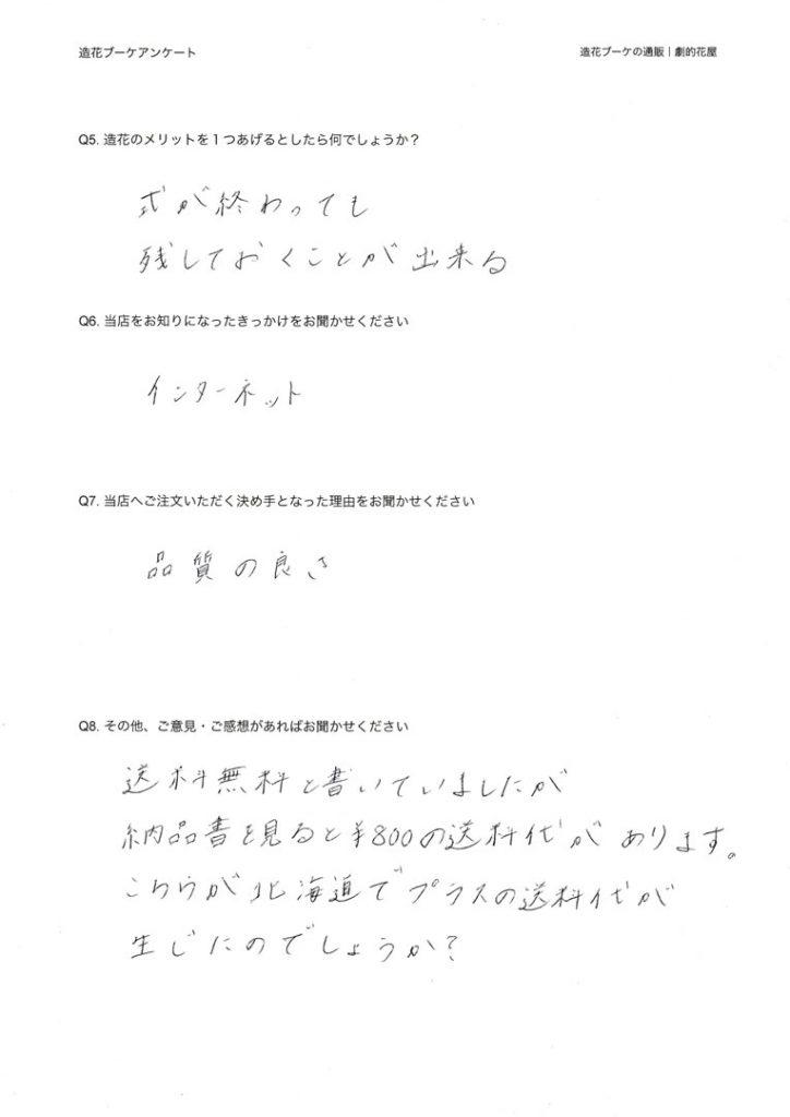 造花ブーケアンケート|br-2015-0912-05-2