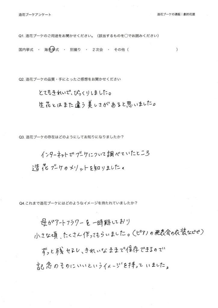 造花ブーケアンケート|set-2016-0215-(1)-1