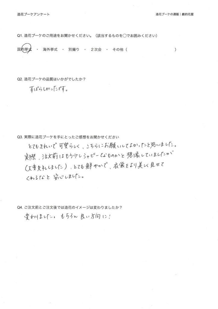 造花ブーケアンケート|bb-2015-0501-01-1