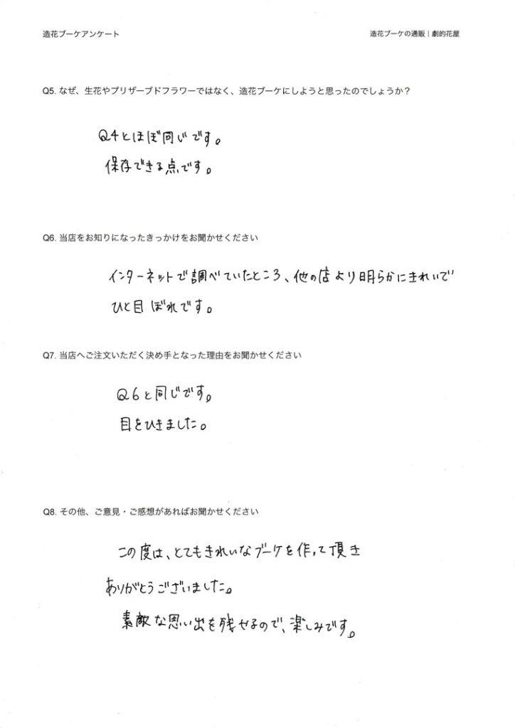 造花ブーケアンケート|set-2016-0215-(1)-2
