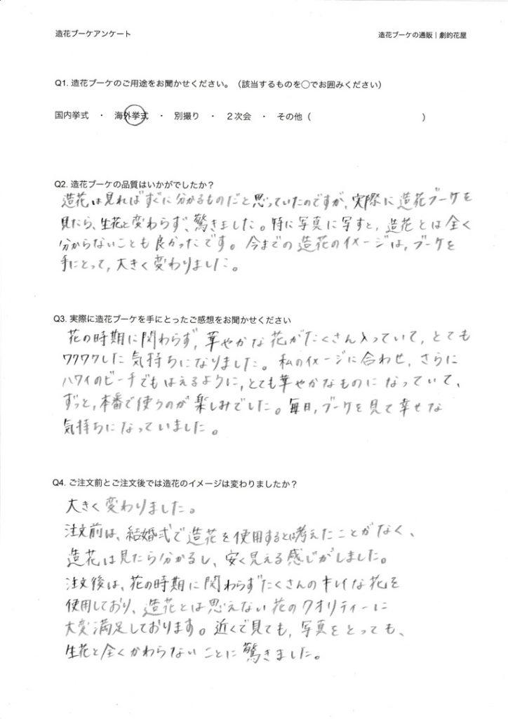 造花ブーケアンケート|set-2016-0702-(1)-1