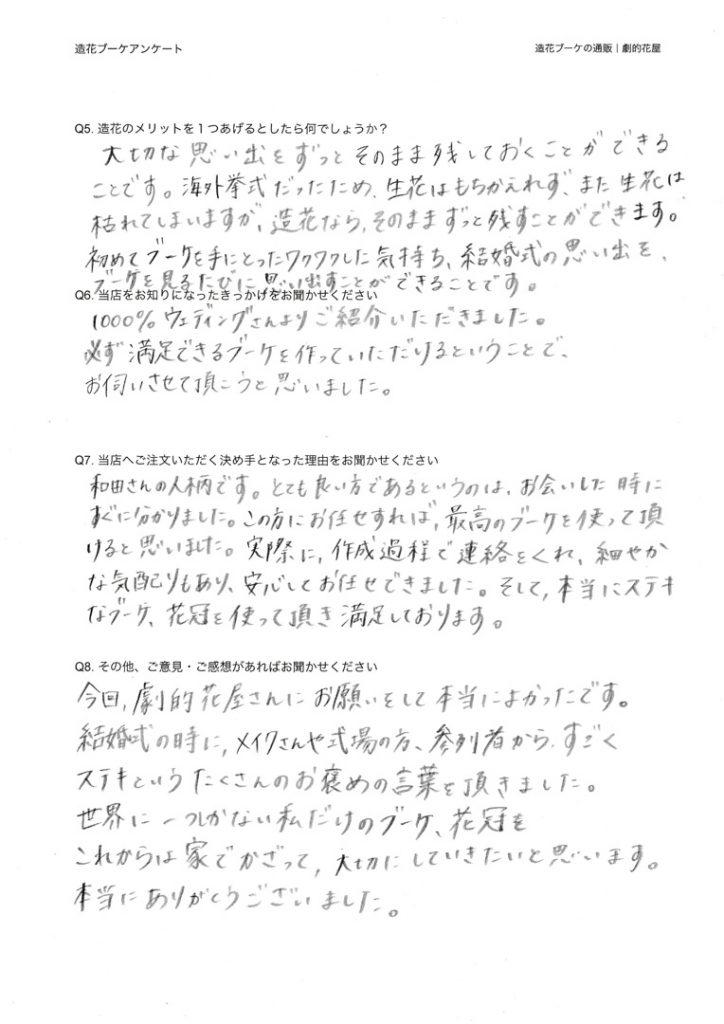 造花ブーケアンケート|set-2016-0702-(1)-2
