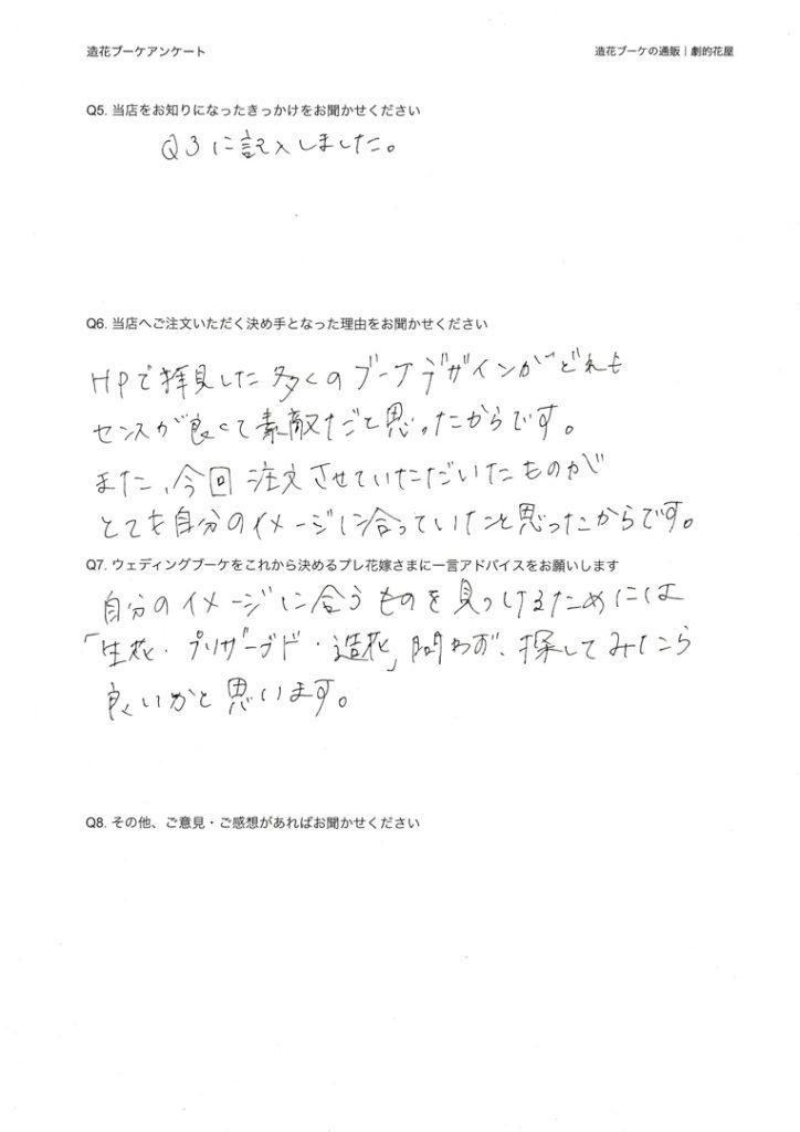 造花ブーケアンケート|br-2015-0501-02-2