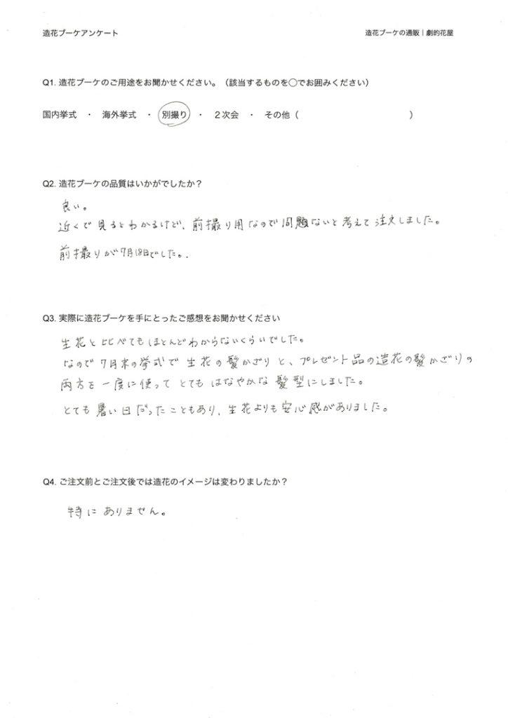 造花ブーケアンケート|br-2015-0912-05(2)-1