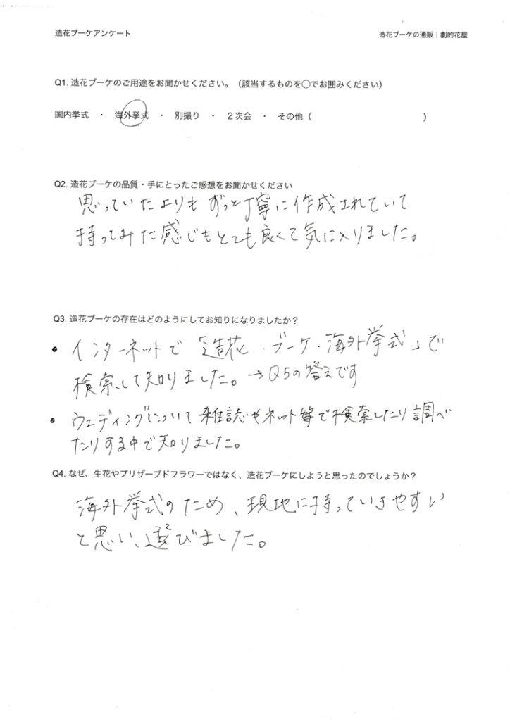 造花ブーケアンケート|br-2015-0501-02-1