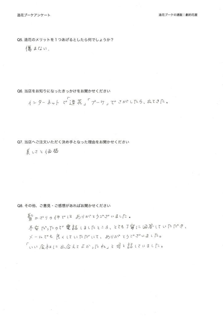 造花ブーケアンケート|br-2015-0912-05(2)-2